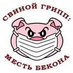 Свиной грипп, А/H1N1, пришел в Украину