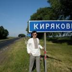 Не перевелись ещё сёла на Украине
